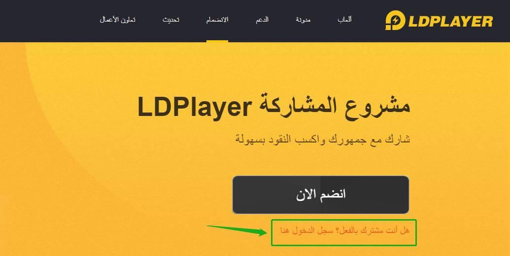 مشروع تحالف LDPlayer: مقدمة رسمية والأسئلة الشائعة