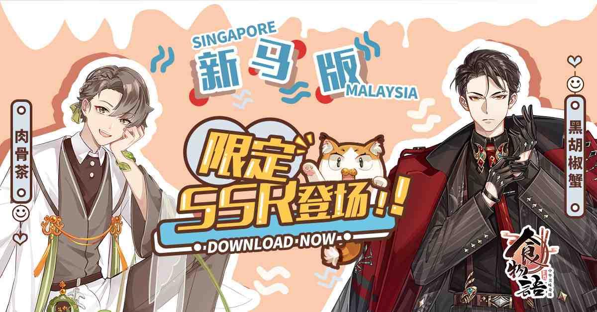 吃货和颜控最爱的美食拟人RPG《食物語新马版》正式上线!(For Singapo...
