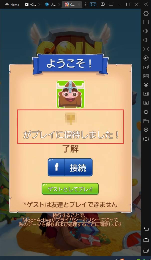 androidエミュを使い、 Coin Masterの招待商品を無限ゲット攻略!