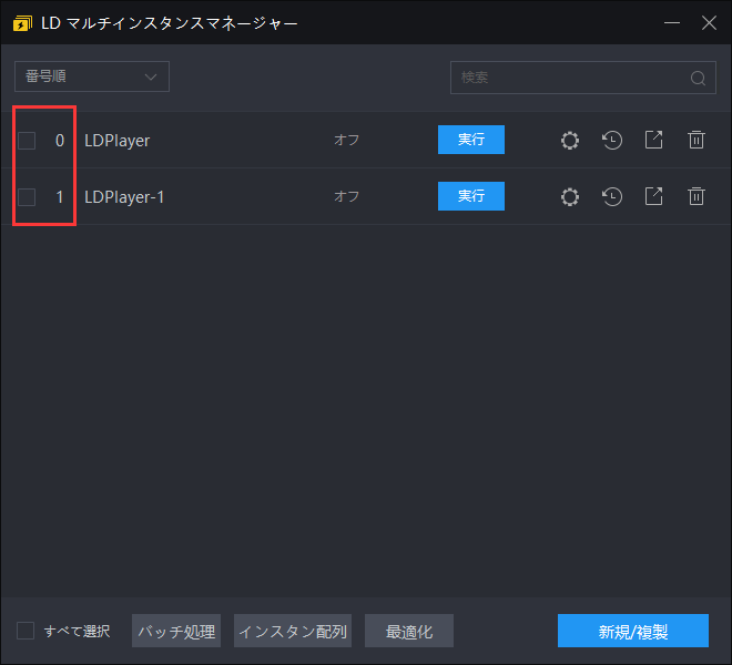LDPlayerを使用時にショートカットの作成方法