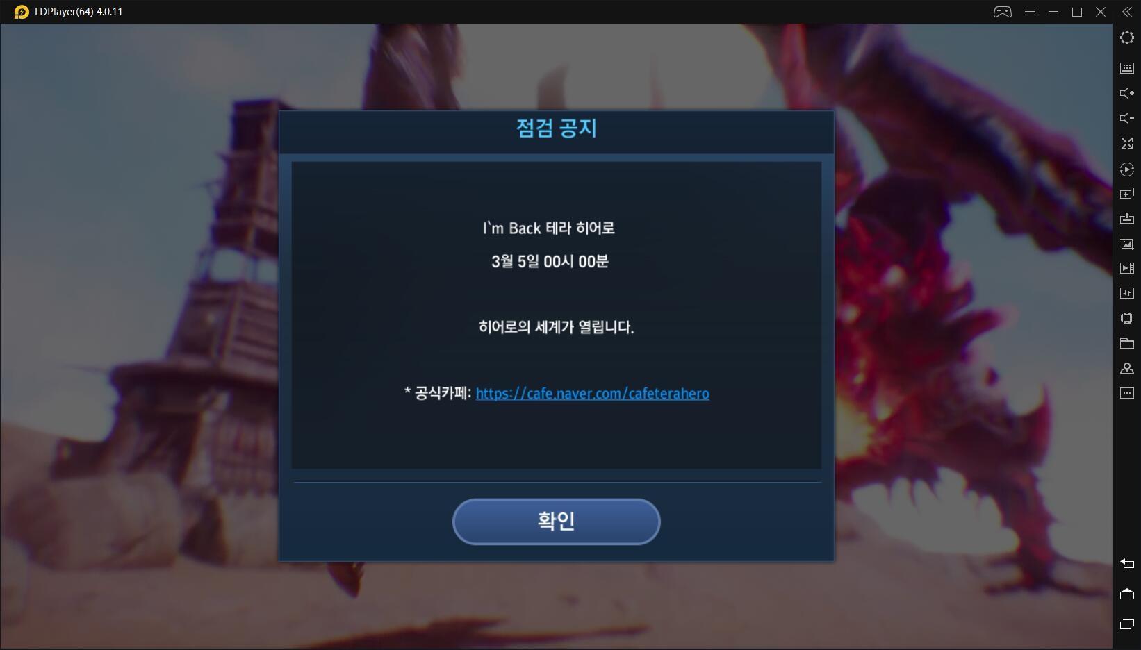 테라 히어로 게임 설치 오류 관련 공지