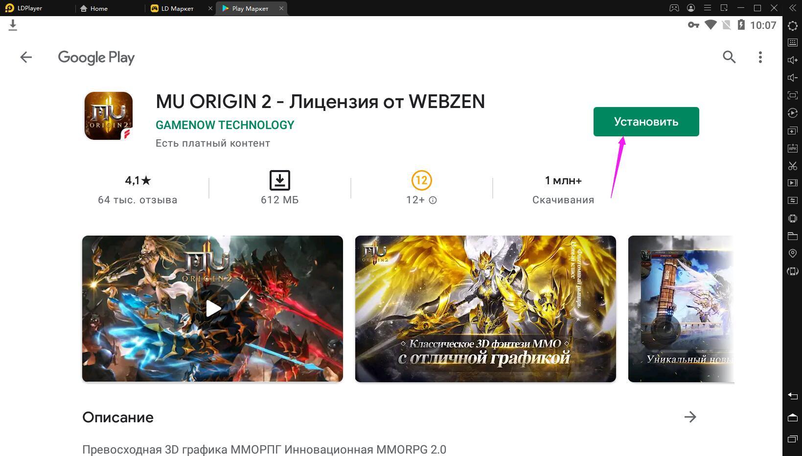 Играть в «MU ORIGIN 2 - Лицензия от WEBZEN» бесплатно на пк