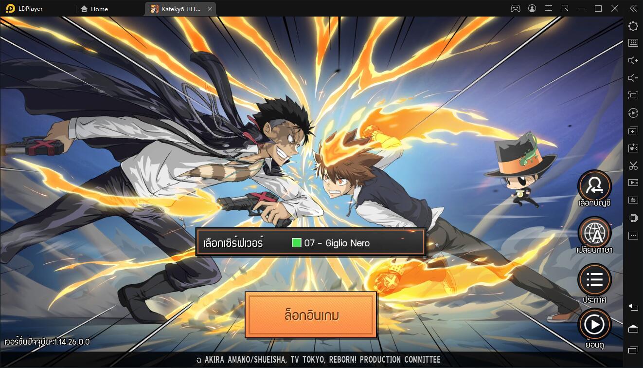 วิธีการติดตั้งและการเล่นเกม Katekyō HITMAN REBORN! บน PC