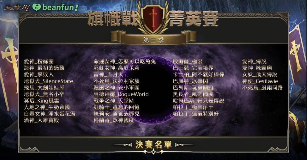 《天堂M》冰友盃賽事「旗幟戰菁英賽」第三季決賽4月10日開打!