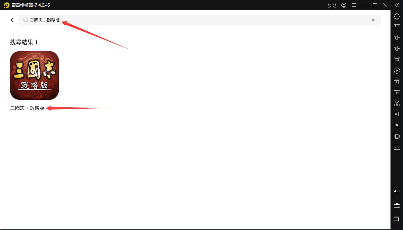 如何在電腦上玩「三國志:戰略版」