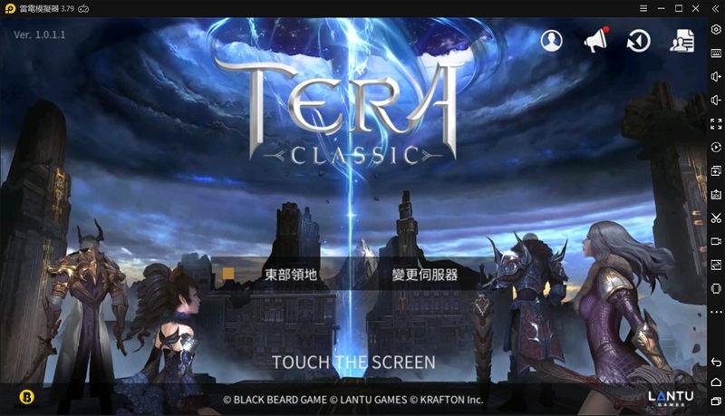 如何在電腦上安裝「TERA Classic」 高幀率設定方法