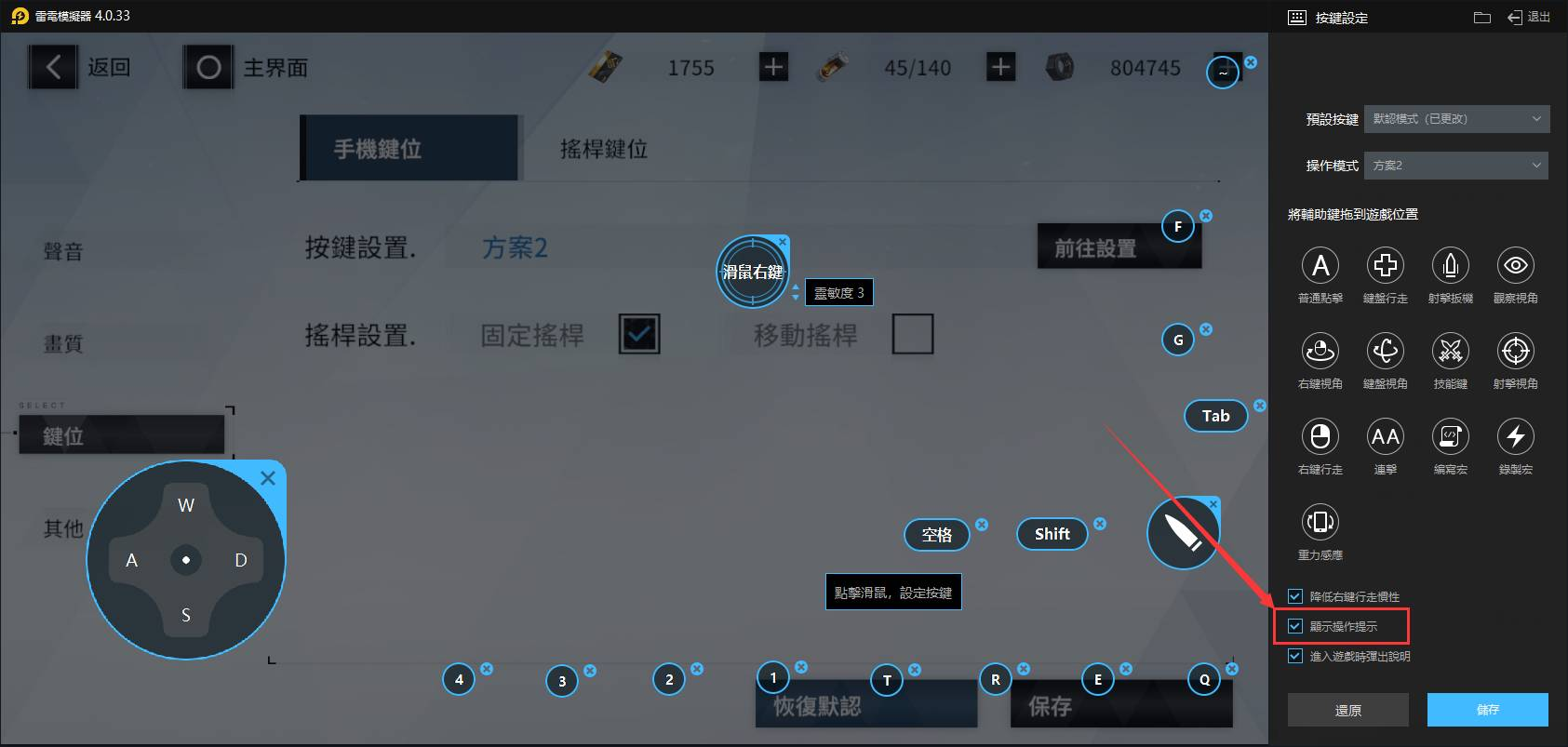 【新手幫助】如何隱藏遊戲中按鍵操作提示
