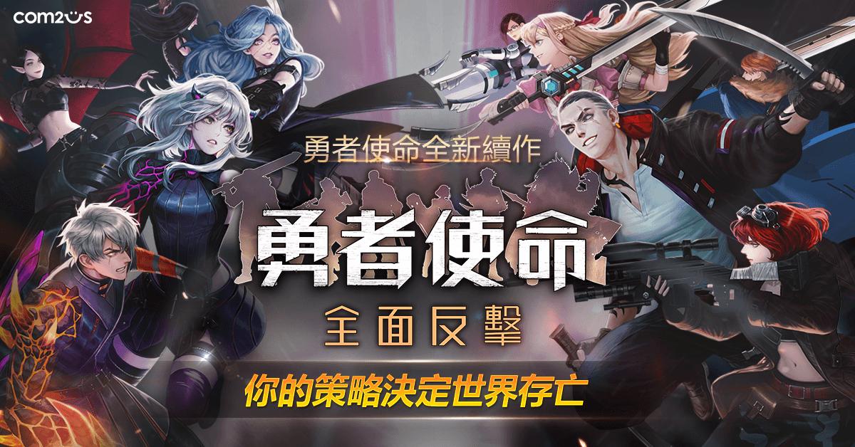 末日風SRPG《勇者使命》事前預約火熱招募中 遊戲系統搶先公開!