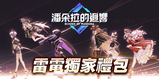 【活動】《 潘朵拉的迴響:Echoes of Pandora》雷電獨家禮包
