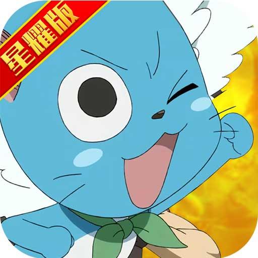 妖尾2-魔導少年星耀版