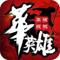 中華英雄(超V版)