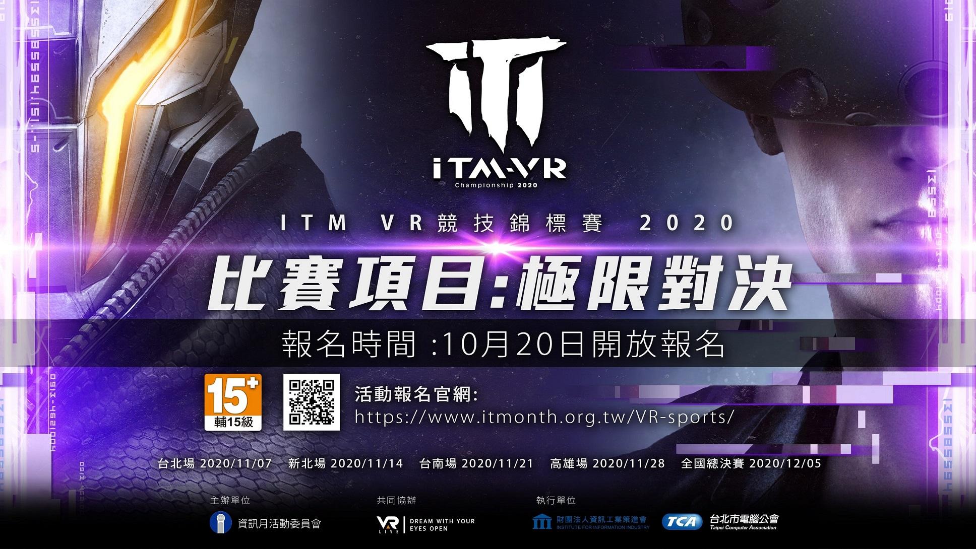 台北市電腦公會與VAR LIVE合辦《2020資訊月VR競技錦標賽》 11/7開...