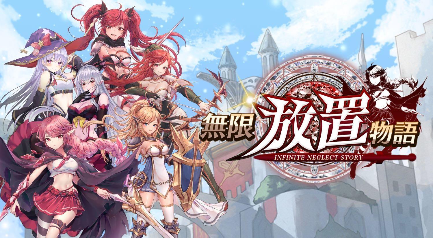 【ゲーム速報】放置系RPG「無限放置物語」美少女との冒険の旅を出よう?